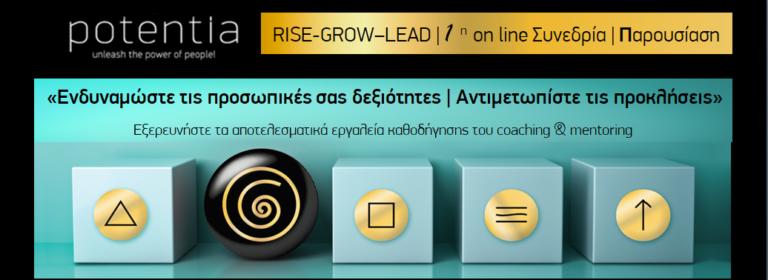 Potentia RISE-GROW–LEAD | 1η online συνεδρία